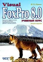 Visual FoxPro 8. 0: учебный курс