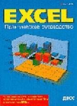 Excel Практическое руководство