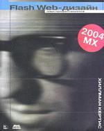 Flash Web-дизайн 2004 MX. Опыт профессионалов
