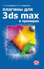 Плагины для 3ds max в примерах