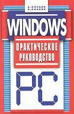 Windows. Практическое руководство