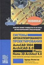 Системы автоматизированного проектирования AutoCad 2004. ArchiCad 8.0. Planix Home 3D Architect 4.0