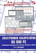 Электронная лаборатория на IBM PC. Лабораторный практикум на базе Electronics Workbench и MATLAB