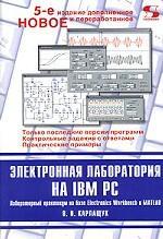 Электронная лаборатория на IBM PC. Лабораторный практикум на базе Electronics Workbench и MATLAB