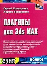 Плагины для 3D Studio Max