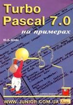 Turbo Pascal 7.0 на примерах (+ дискета)