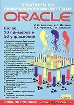 Практикум по информационным системам. Oracle