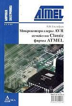 Микроконтроллеры AVR семейства Classic фирмы ATMEL на CD
