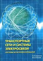 Транспортные сети и системы электросвязи. Системы мультиплексирования