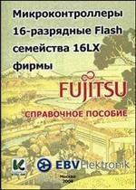 Микроконтроллеры 16-разрядные Flash семейства 16 LX фирмы