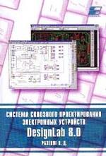 Система сквозного проектирования электронных устройств DesignLab 8.0