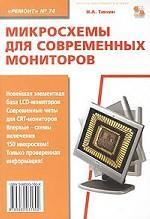 Н.А. Тюнин. Вып. 74. Микросхемы для современных мониторов