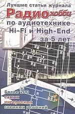 """Лучшие статьи журнала """"Радиохобби"""" по аудиотехнике Hi-Fi и High-End за пять лет + CD-ROM"""