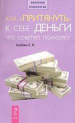 """Как """"притянуть"""" к себе деньги. Что советует психолог"""