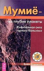 Мумие - из глубин планеты