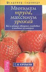 Минимум труда, максимум урожая. Все о лучших овощных, плодовых и ягодных культурах