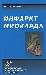 Инфаркт  миокарда 3-е изд