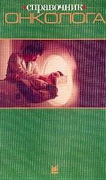 Справочник онколога. Учебное пособие