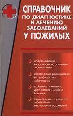 Справочник по диагностике и лечению заболеваний у пожилых
