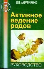 Активное ведение родов
