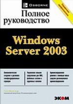 Windows Server 2003. Полное руководство
