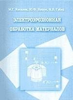 Электроэрозионная обработка материалов