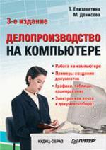 Делопроизводство на компьютере. 3-е издание