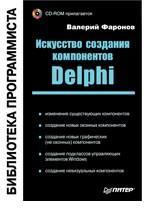Искусство создания компонентов Delphi (+CD)