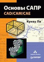 Основы САПР (CAD/CAM/CAE)