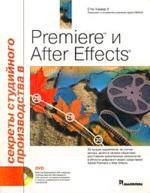 Секреты студийного производства в Adobe Premier и After Effects (+ DVD-ROM)