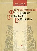 Фольклор Запада и Востока. Сравнительно-исторические очерки