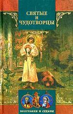 Святые и чудотворцы. Краткий биографический словарь