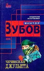 Чеченская Джульетта