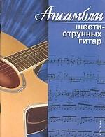Ансамбли шестиструнных гитар