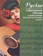 Русские народные песни в переложении для шестиструнной гитары
