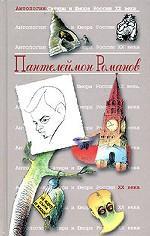 Антология Сатиры и Юмора России XX века. Том 34