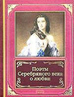 Поэты Серебряного века о любви
