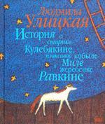 История о старике Кулебякине, плаксивой кобыле Миле и жеребенке Равкине
