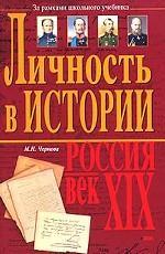 Личность в истории. Россия - век XIX