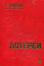 Азарт в Стране Советов: В 3т. Т. 2: Лотереи