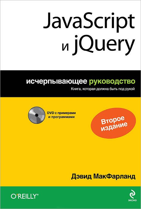 JavaScript и jQuery. Исчерпывающее руководство (+DVD-ROM)