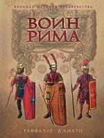 Воин Рима. Эволюция вооружения и доспехов 112 г. до н. э. - 192 г. н. э