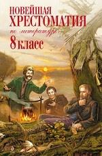 Новейшая хрестоматия по литературе: 8 класс. 3-е изд., испр. и доп
