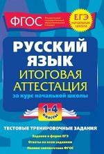 Русский язык. Итоговая аттестация за курс начальной школы. 1-4 классы. Тестовые тренировочные задания