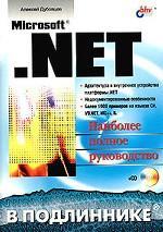 Microsoft. NET в подлиннике