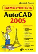AutoCAD 2005. Самоучитель