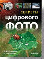 Секреты цифрового фото. Полноцветное издание