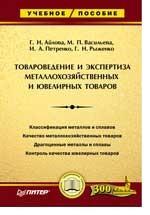Товароведение и экспертиза металлохозяйственных и ювелирных товаров: учебное пособие