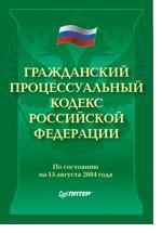 Гражданский процессуальный кодекс РФ (по состоянию на 15.08.04)