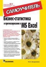 Бизнес-статистика и прогнозирование в MS Excel. Самоучитель